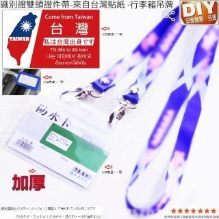 【Ainmax 艾買氏】來自台灣貼紙  糖果色證件卡套 行李箱標籤吊牌(出國上班平日皆可用)
