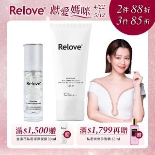 【Relove】雙效奇蹟嫩白組(私密處保養、私密處美白、陰部保養、陰部美白)