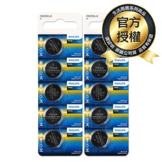 【Philips 飛利浦】鈕扣型鋰電池CR2016(10入)