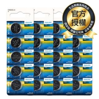 【Philips 飛利浦】鈕扣型鋰電池CR2025(20入)