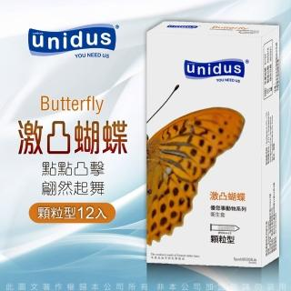 【UNIDUS】優您事 動物系列保險套-激凸蝴蝶-顆粒型 12入