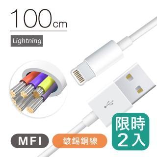 【Zmi 紫米】二入組 蘋果 Lightning 傳輸充電線100cm(AL813/AL813C/APPLE MFI認證)