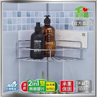 【家而適】新304不鏽鋼 廚衛扇形角落架(升級保固)