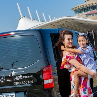 【江南小客車】高雄高鐵-富崗碼頭/往綠島、蘭嶼渡輪接送服務(Benz-vito/客座7人)/
