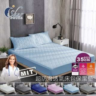 【ISHUR伊舒爾】3M防潑水床包保潔墊+枕套2入三件組 鋪棉加厚 單/雙/加大/特大 均價(日本抗菌/台灣製)