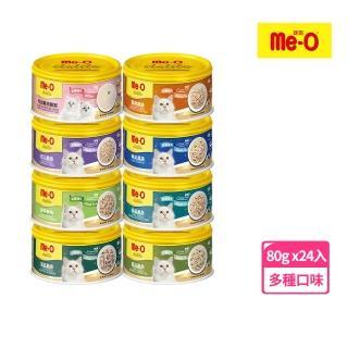 【Me-O 咪歐】小確幸貓罐-多種口味 80g(24罐/箱)