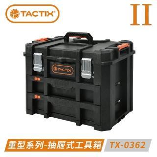【TACTIX】分離式重型套裝工具箱-抽屜式收納工具箱 TX-0362(二代推式聯鎖裝置)