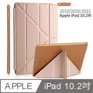 APPLE iPad 7/8代 10.2吋 2019/2020版 變形金剛平板保護套/保護殼(型號:A2197、A2270專用)