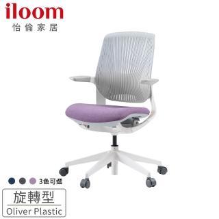 【iloom 怡倫家居】Oliver plastic人體工學透氣電腦椅/辦公椅(旋轉型 辦公椅 人體工學椅)