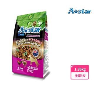【A STAR】潔牙配方無穀狗糧3LB(雞肉+牛肉)