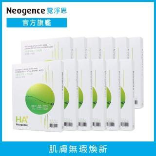 【Neogence 霓淨思】HA9 9重玻尿酸煥膚更新面膜5片/盒 12入組