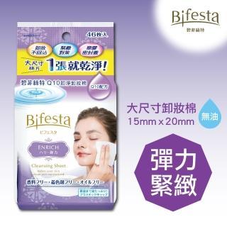【Bifesta