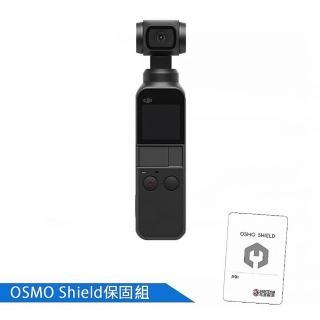 【送OSMO Shield保固】OSMO POCKET 口袋雲台相機(先創公司貨)
