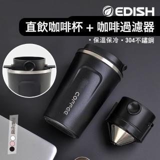 【EDISH】304不鏽鋼翻蓋直飲咖啡保溫杯+折疊免濾紙不鏽鋼咖啡手沖過濾器/