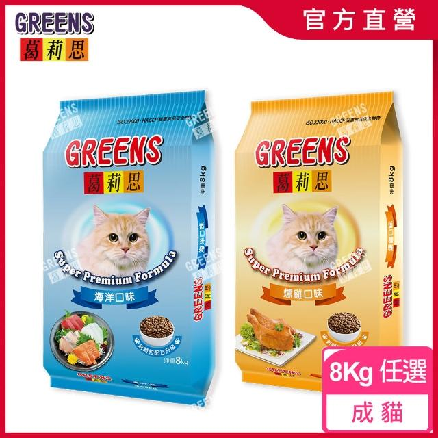 【葛莉思】貓食-海洋口味8Kg(完整營養、均衡配方)/