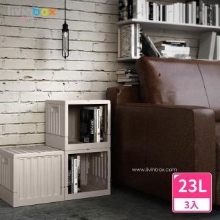 【livinbox 樹德】CARGO貨櫃收納椅-小 3入 FB-3232(輕工業風/可堆疊/可折疊/上開式/收納箱)