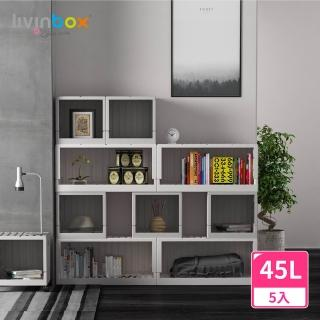 【livinbox 樹德】CARGO貨櫃收納椅 5入 FB-6432B(輕工業風/可堆疊/可折疊/上開式/收納箱)