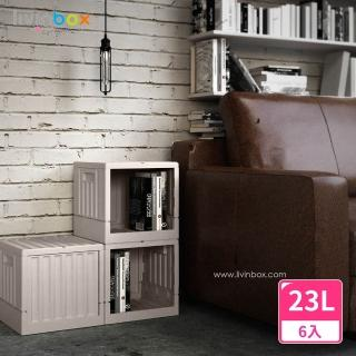 【livinbox 樹德】CARGO貨櫃收納椅-小 6入 FB-3232(輕工業風/可堆疊/可折疊/上開式/收納箱)