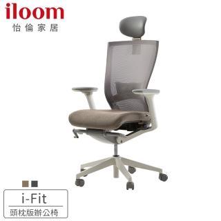 【iloom 怡倫家居】i-Fit 時尚美學舒活電腦椅-頭枕板 韓國預購來台30天(辦公椅/人體工學椅)