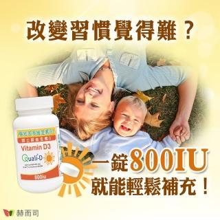 【赫而司】高單位維生素D3 800IU(90錠/罐)(瑞士DSM原廠陽光多多非活性D防潮膜衣錠增進鈣吸收)