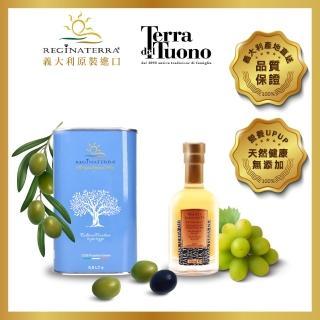 【Reginaterra王后之地】義大利油醋組-冷壓初榨新鮮橄欖油500ml+5年巴薩米克醋Bianco100ml