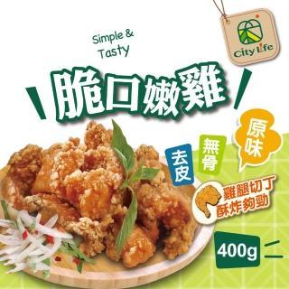 【City Life】脆口嫩雞-原味 400g *1包-加購(採用優質雞腿肉)