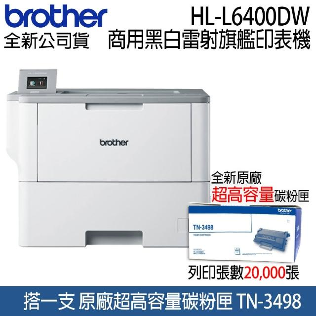 【組合包搭1特級海量黑碳TN-3498】brother