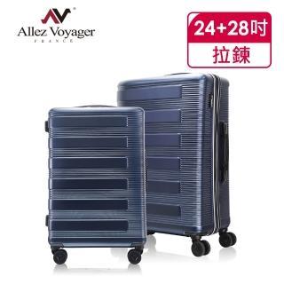 【奧莉薇閣】24+28吋兩件組 行李箱 PC硬殼旅行箱登機箱幻彩鋼琴系列
