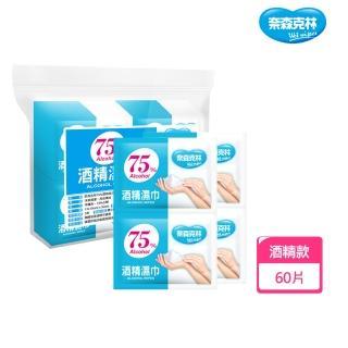 【奈森克林】75%酒精濕巾單片包台灣製造(60片一袋)