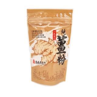 【名品】純薑粉150g(南投四大特產之一)