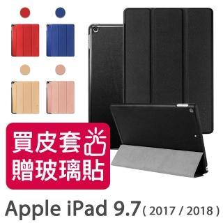 【Simply Design】Apple iPad 9.7 2017/2018(通用仿牛皮三折可立式皮套-送玻璃貼)