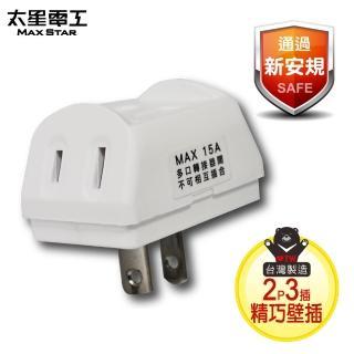 【太星電工】安全D型三面插座2P/
