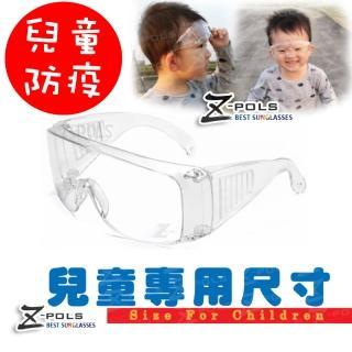 【Z-POLS】兒童防疫專用防霧升級款全透明抗紫外線UV400防風防飛沫護目眼鏡(兒童護目鏡有無近視皆可用)