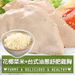 【愛上美味】白花椰菜米10盒+台式油蔥舒肥雞胸5包(180g±10%/包)