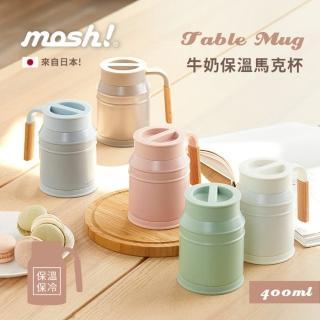 【日本mosh!】牛奶保溫馬克杯400ml(共四色)