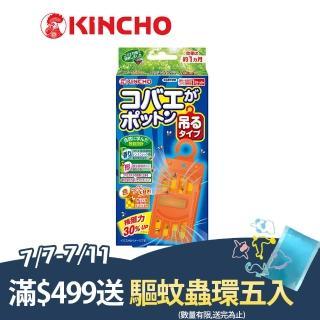 【KINCHO 日本金鳥】強效型-新果蠅誘捕吊掛〔1入〕加價購(新果蠅誘捕吊掛)