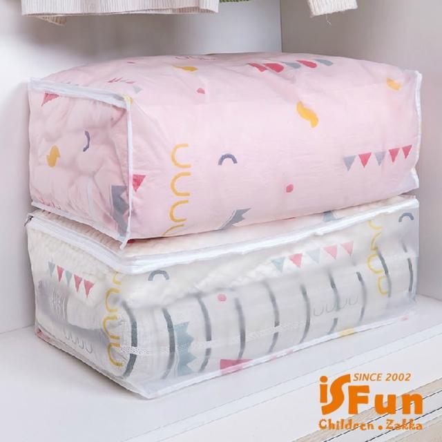 【iSFun】輕巧透視*防水繽紛衣物棉被收納袋/超值2入/