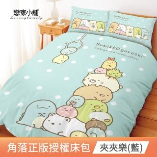 【戀家小舖】台灣製角落正版授權枕套床包組 多款任選(加大)