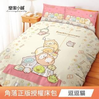 【戀家小舖】台灣製角落正版授權枕套床包組 多款任選(單人)