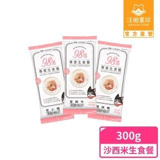 【汪喵星球】貓咪生食沙西米生肉主食餐-300g(貓咪生食)