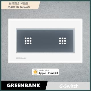 【GREENBANK】G-Switch無線智能雙開關(支援HomeKit)/