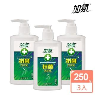 【加氛】抗菌洗手乳250gx3入(溫和草本香)
