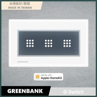 【GREENBANK】G-Switch無線智能三開關(支援HomeKit)/