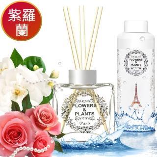 【愛戀花草】紫羅蘭玫瑰-水竹精油擴香組 250MLx4(贈水晶擴香瓶2個)