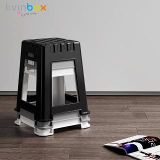 【livinbox 樹德】高櫃椅 CH-45(質感設計/穩固耐用/可堆疊/小板凳/掛勾/備用椅/大方椅)
