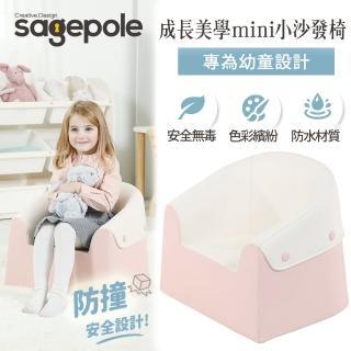 【韓國Sagepole】成長美學mini小沙發椅12M-6Y(粉)