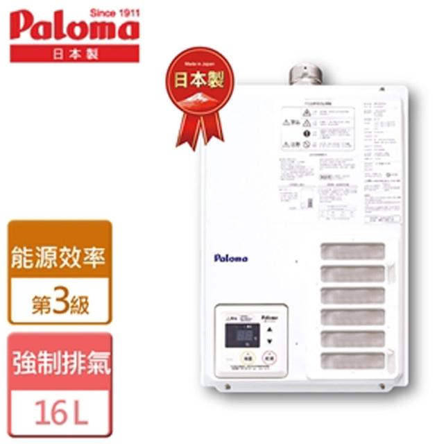 【Paloma】強制排氣熱水器