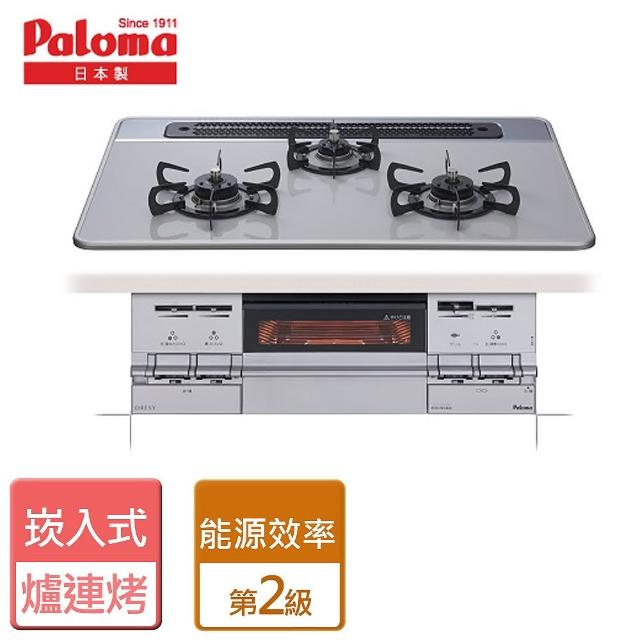 【Paloma】崁入式瓦斯爐(PD-AF61WV-75CV)/