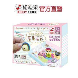 【Kiddy Kiddo】OPEN!賓果派對