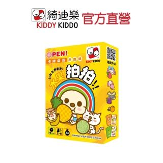 【Kiddy Kiddo綺迪樂】OPEN小將水果拍拍(益智桌遊、卡牌遊戲)